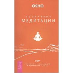 Ошо Оранжевые медитации. Упражнения на концентрацию и дыхательные техники