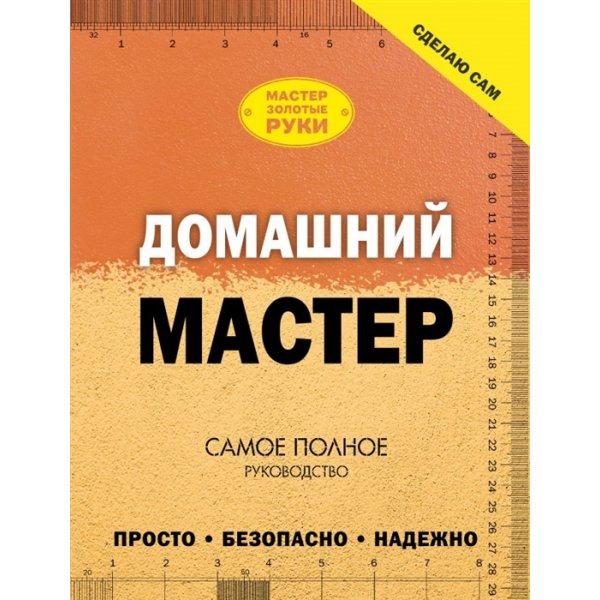 978-5-17-088399-8 Жабцев В.М. Домашний мастер. Самое полное руководство