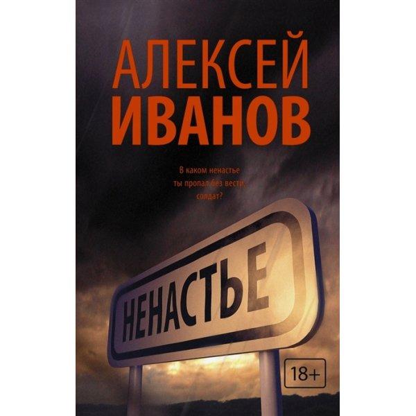 Иванов А.В. Ненастье
