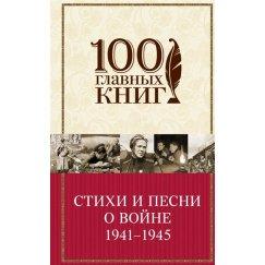 """Стихи и песни о войне. 1941-1945. Серия """"100ГК"""""""