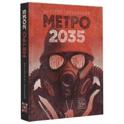 Глуховский Д. А. Метро 2035 (тв.)