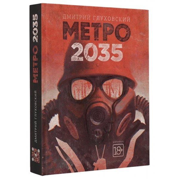 Глуховский Д. А. Метро 2035