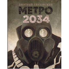 Глуховский Д. А. Метро 2034 (тв)