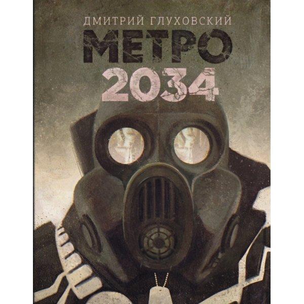 Глуховский Д. А. Метро 2034