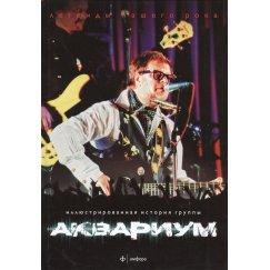 Рыбин А. Аквариум. Иллюстрированная история группы