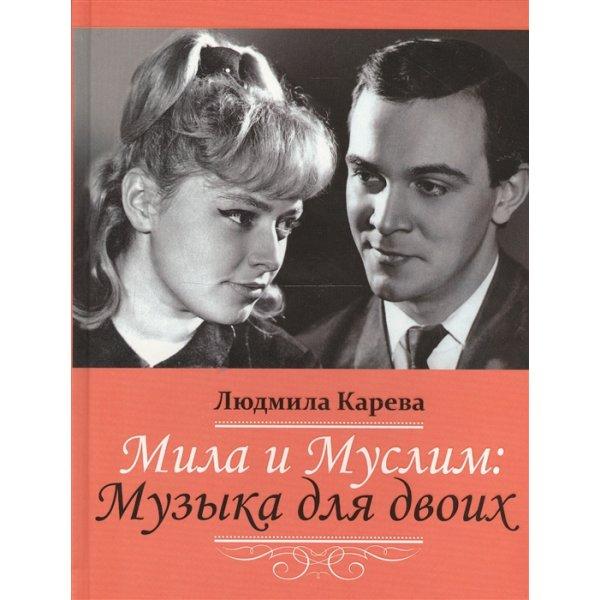 Карева Л. Мила и Муслим: музыка для двоих