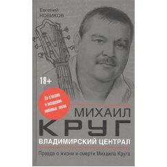 Новиков Е. Михаил Круг. Владимирский централ (тв.)