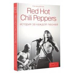 Фицпатрик Роб Red Hot Chili Peppers. История за каждой песней