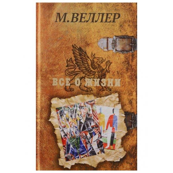 978-5-17-086787-5 Веллер М. Все о жизни (тв.)