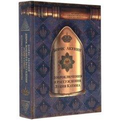 Акунин Б. Доброключения и рассуждения Луция Катина (История Российского государства) ИРГ
