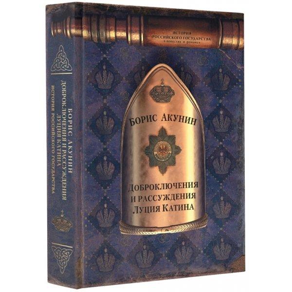 978-5-17-082580-6 Акунин Б. Доброключения и рассуждения Луция Катина (История Российского государства) ИРГ