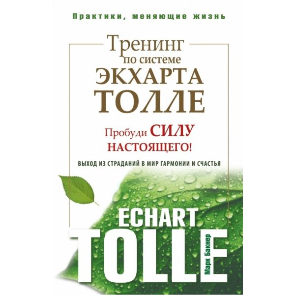 Бакнер Марк Тренининг по системе Экхарта Толле: пробуди силу настоящего! Выход из страданий в мир гармонии и счастья