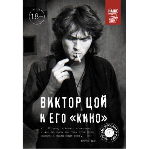 """Калгин В. Виктор Цой и его """"Кино"""""""