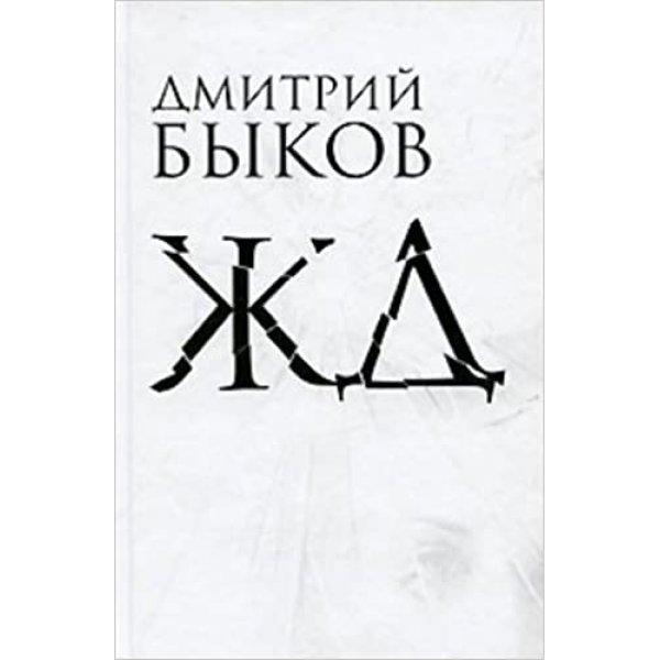 Быков Д. ЖД