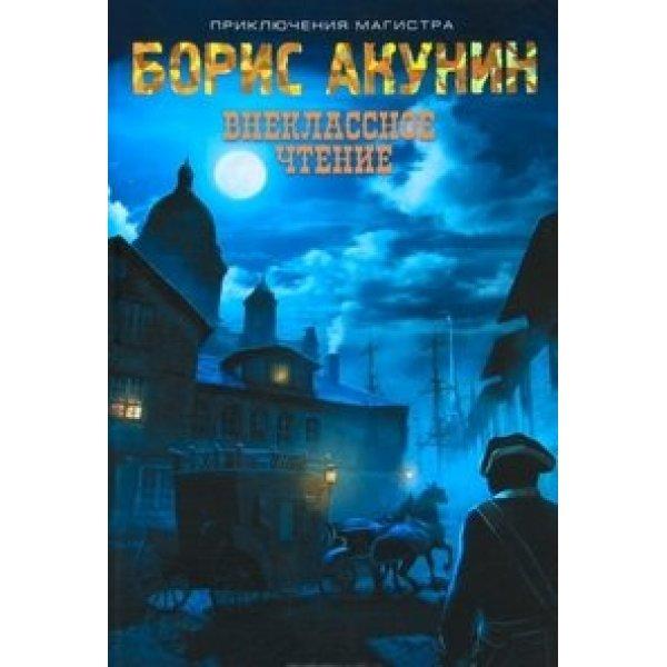 Акунин Б. Внеклассное чтение (Приключения магистра)