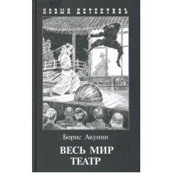 Акунин Б. Весь мир театр