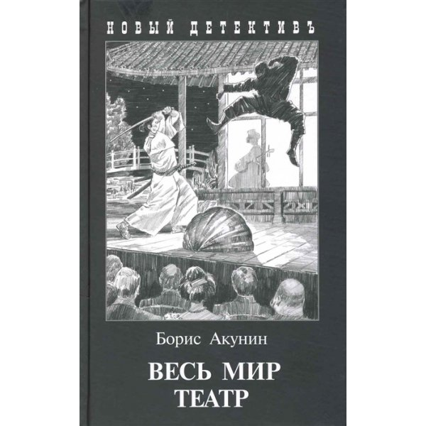 Акунин Б. Весь мир театр (тв.)