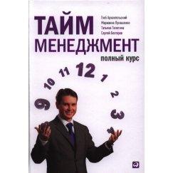 Архангельский Г.А. Тайм-менеджмент. Полный курс. Учебное пособие