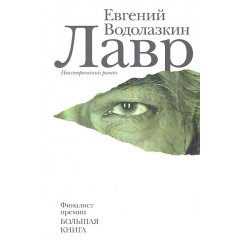 Водолазкин Е. Г. Лавр (тв.)