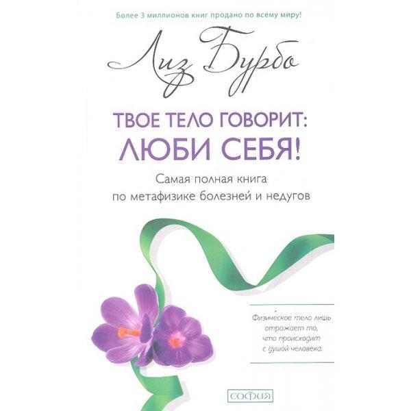 Бурбо Лиз Твое тело говорит: люби себя! Самая полная книга по метафизике болезней и недугов (тв.)