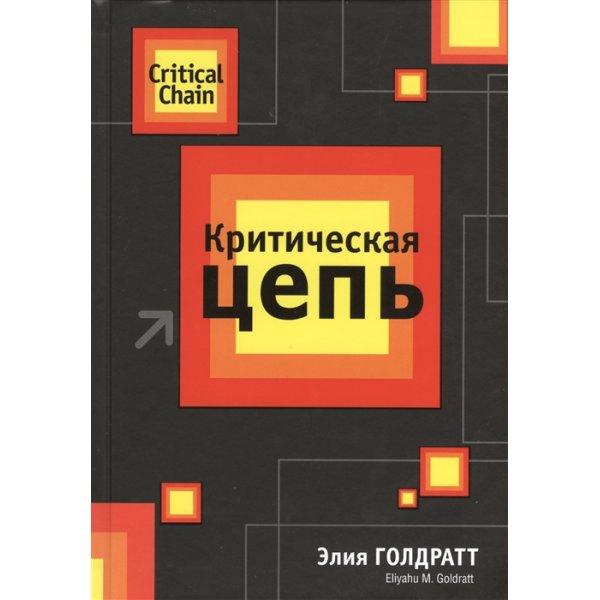 Голдратт Элия Критическая цепь (тв.)