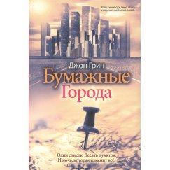 Грин Джон Бумажные города (мягк.)
