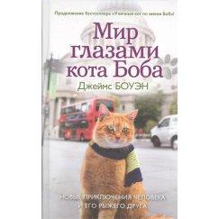 Боуэн Джеймс Мир глазами кота Боба