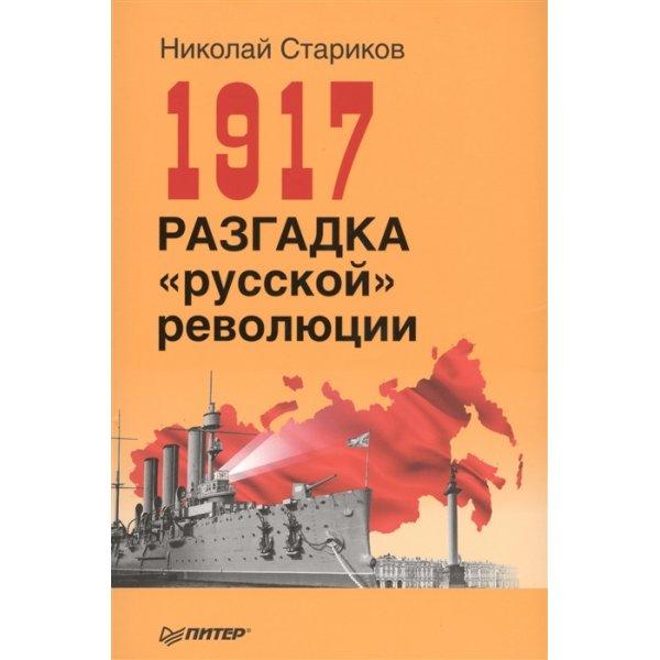 """978-5-496-01314-7 Стариков Н. 1917. Разгадка """"русской"""" революции"""