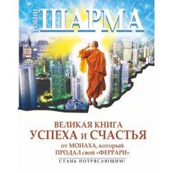 """Шарма Робин Великая книга успеха и счастья от монаха, который продал свой """"Феррари"""""""