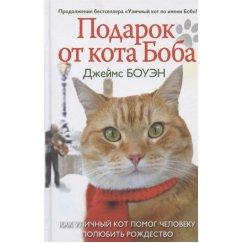 Боуэн Джеймс Подарок от кота Боба. Как уличный кот помог человеку полюбить Рождество