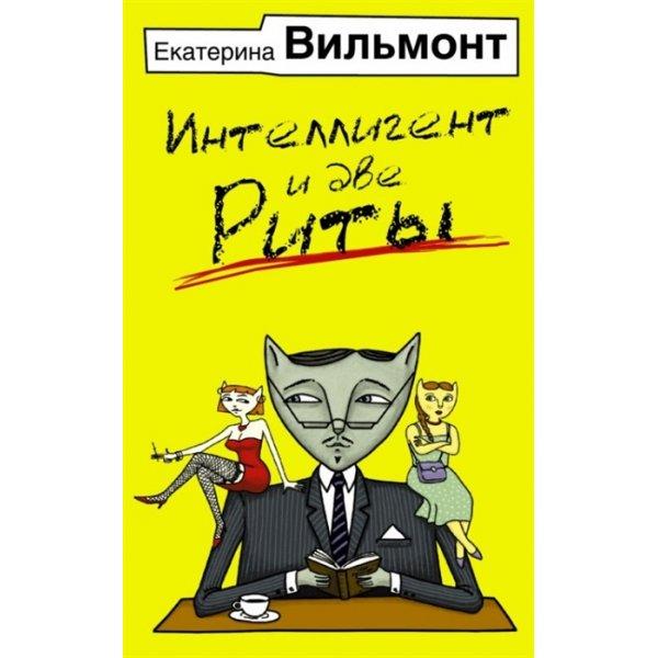 Вильмонт Е. Н. Интеллигент и две Риты