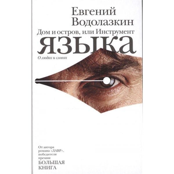 Водолазкин Е. Г. Дом и остров, или Инструмент языка (тв.)