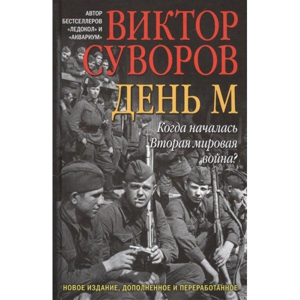 978-5-98124-679-1 Суворов В. День М. Когда началась Вторая мировая война?
