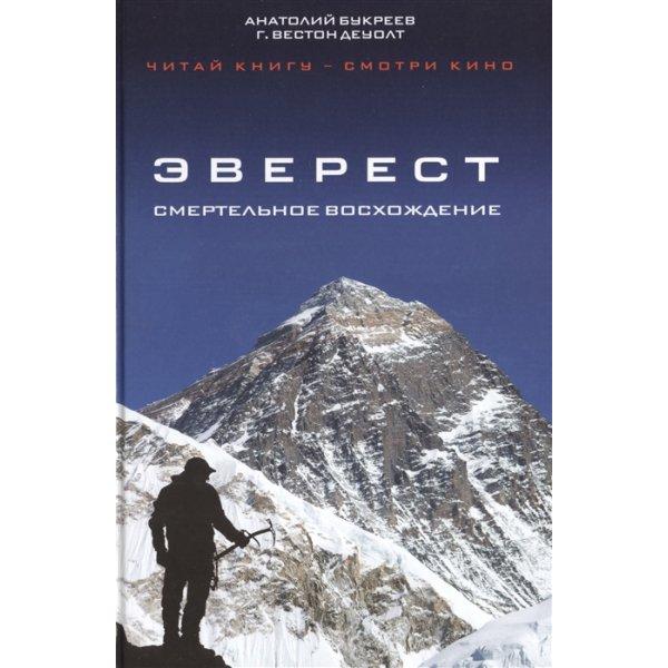 Букреев А. Эверест. Смертельное восхождение