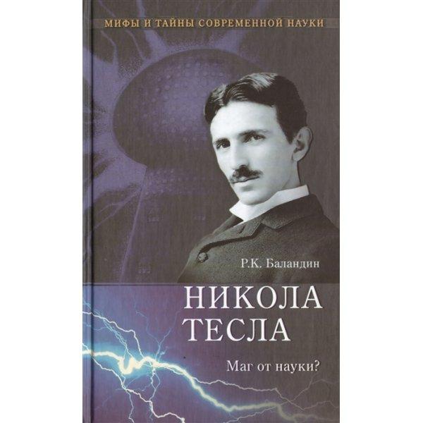 Баландин Р.К. Никола Тесла. Маг от науки?
