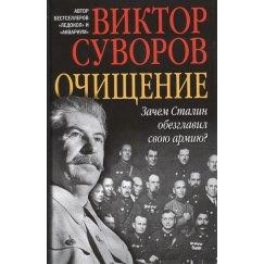 Суворов В. Очищение. Зачем Сталин обеглавил свою армию? (тв)
