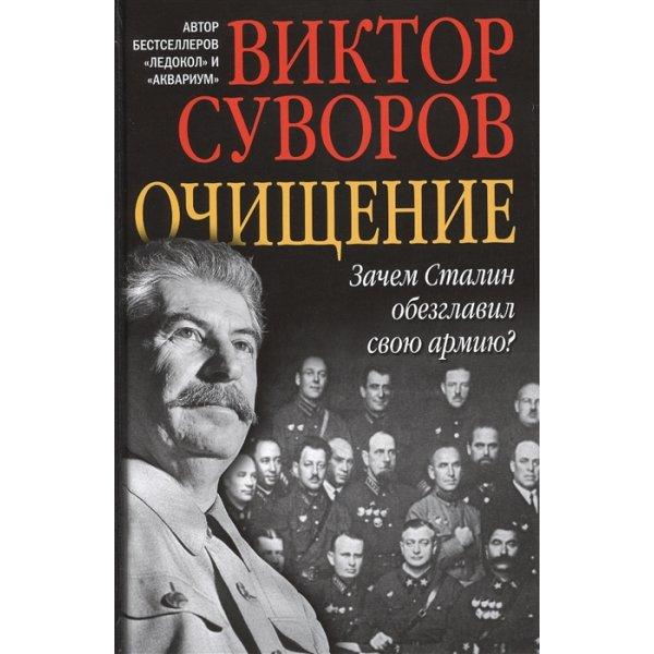 978-5-98124-688-3 Суворов В. Очищение. Зачем Сталин обеглавил свою армию? (тв)