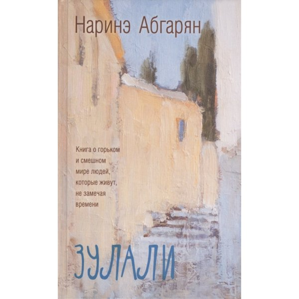 Абгарян Наринэ Зазули