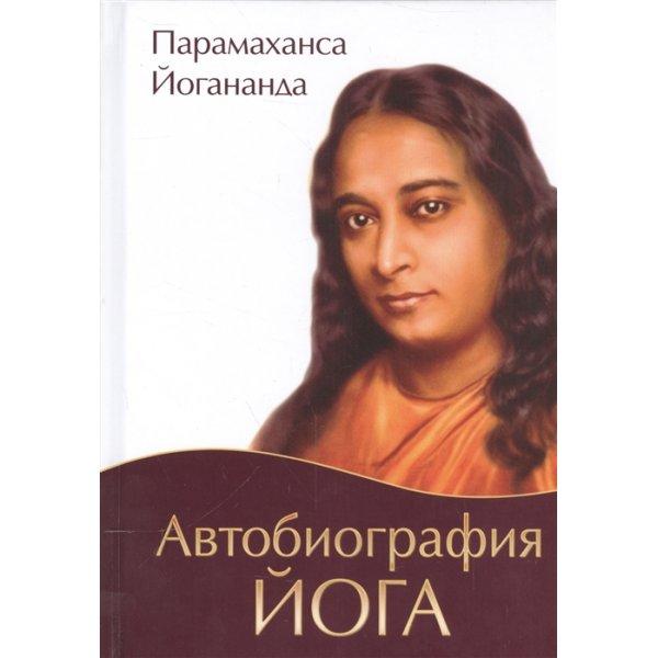 Йогананда Парамаханса Автобиография йога (тв.)