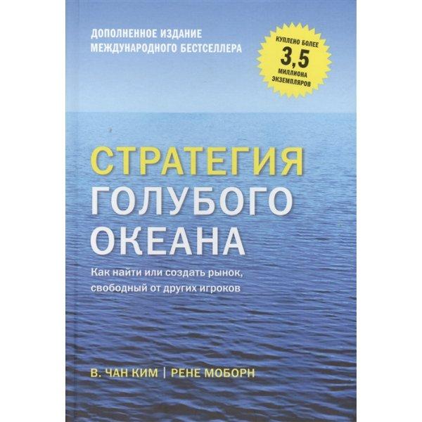 Ким, В. Чан Стратегия голубого океана. Как найти или создать рынок, свободный от других игроков