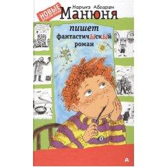 Абгарян Наринэ Манюня пишет фантастичыскый роман