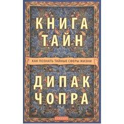 Дипак Чопра Книга тайн. Как познать тайные сферы жизни