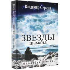 Серкин В. Звезды Шамана. Философия Шамана