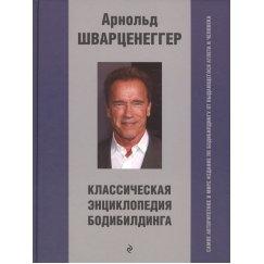 Шварцнеггер Арнольд Классическая энциклопедия бодибилдинга