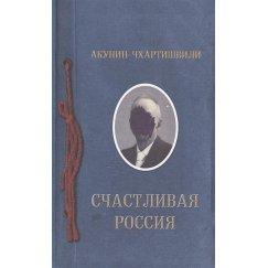 Акунин Б. Счастливая Россия