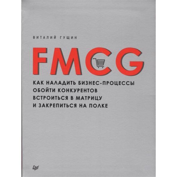 Гущин В. FMCG. Как наладить бизнес-процессы, обойти конкурентов, встроиться в матрицу и закрепиться на полке