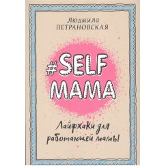 Петрановская Л. Selfmama. Лайфхаки для работающей мамы