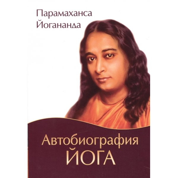 Йогананда Парамаханса Автобиография йога (мягк.)