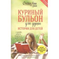 Кэнфилд Дж., Хансен М., Хансен П., Дунлап И. Куриный бульон для души: истории для детей (мягк)