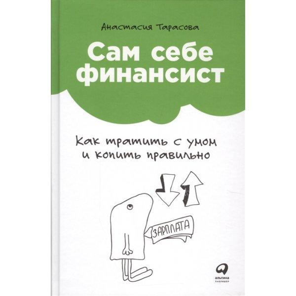 Тарасова А. Сам себе финансист. Как тратить с умом и копить правильно